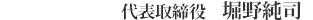 代表取締役 堀野義男