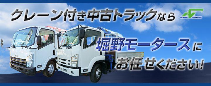 クレーン付き中古トラックなら堀野モータースにお任せ下さい!