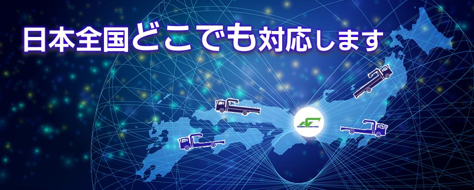 堀野モータース株式会社