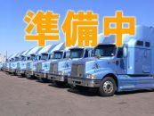 15891 FC日野 4段 ラジコン フックイン