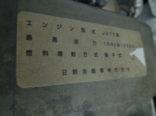 22578 日野 4ダン ラジコン フックイン